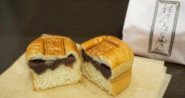 「裕さんのパン屋さん」のぱんの断面。パンの上のほうにたっぷりあんが入っている。