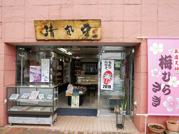 The shop is about 5 minutes on foot from Fuda Station or East Exit of Chōfu Station.