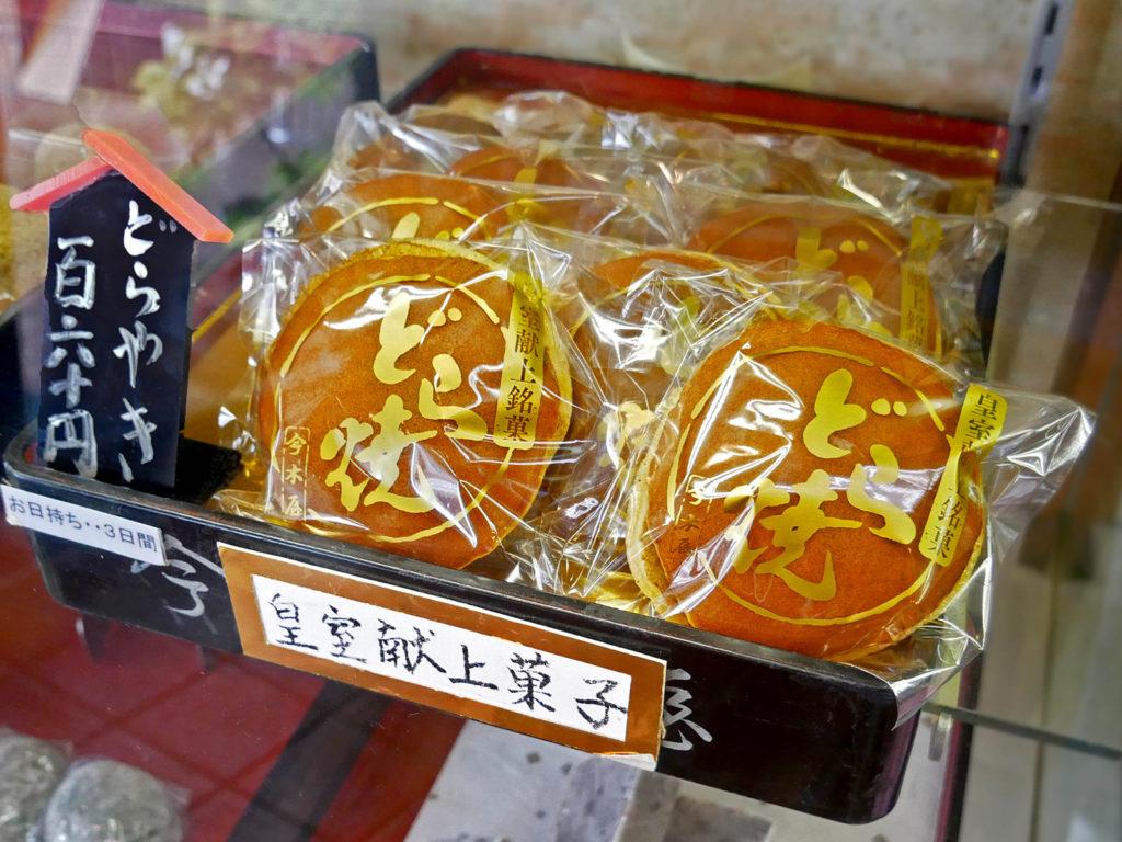 透明のパッケージに金文字で皇室献上銘菓と書かれたどら焼き