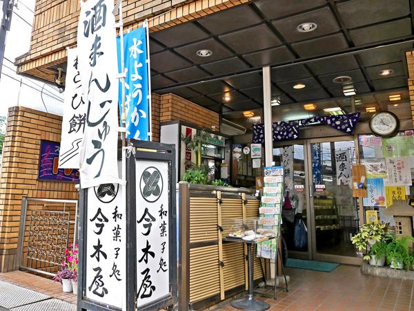 和菓子処今木屋の入り口。酒まんじゅう、わらび餅ののぼりが並ぶ。