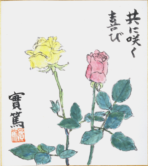 The limited-edition package design for 2020. (Photo courtesy of Mushakoji Saneatsu Kinenkan, Chōfu City.)