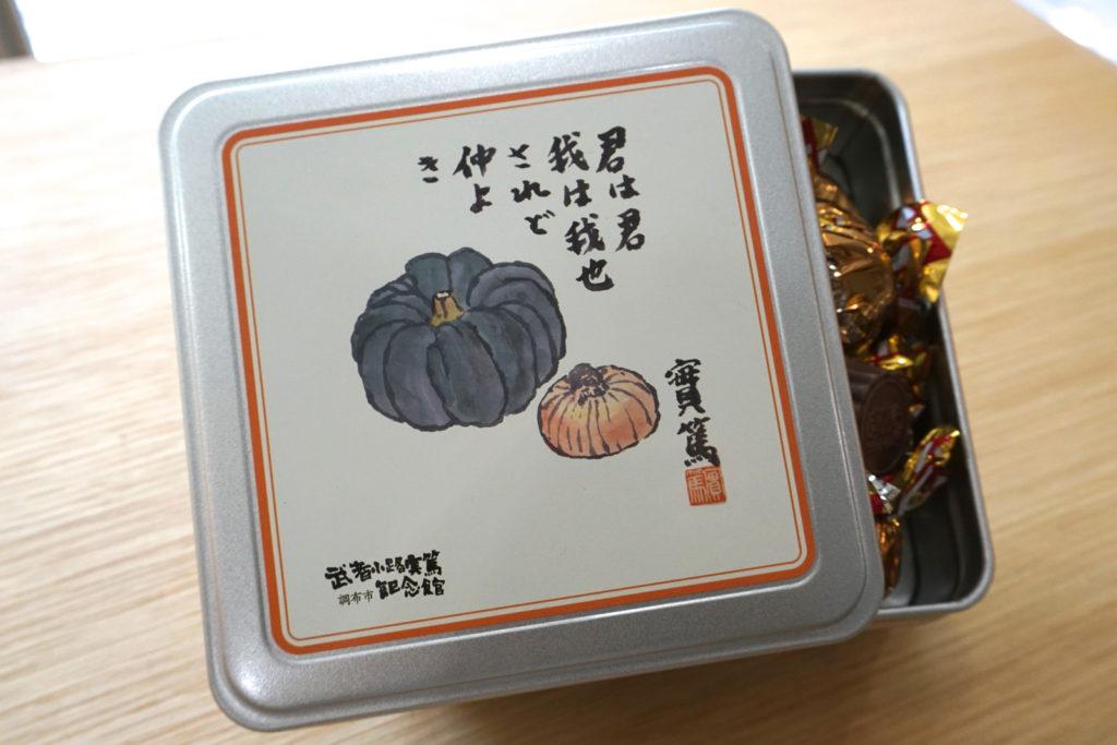実篤チョコ