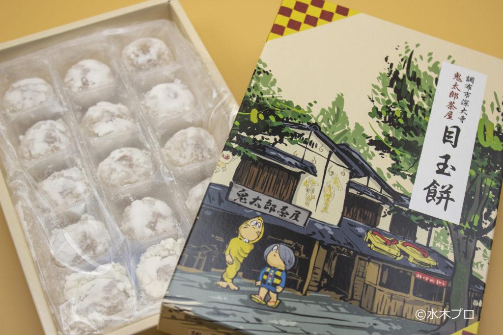 ねずみ男と鬼太郎が書かれた箱に入った目玉餅
